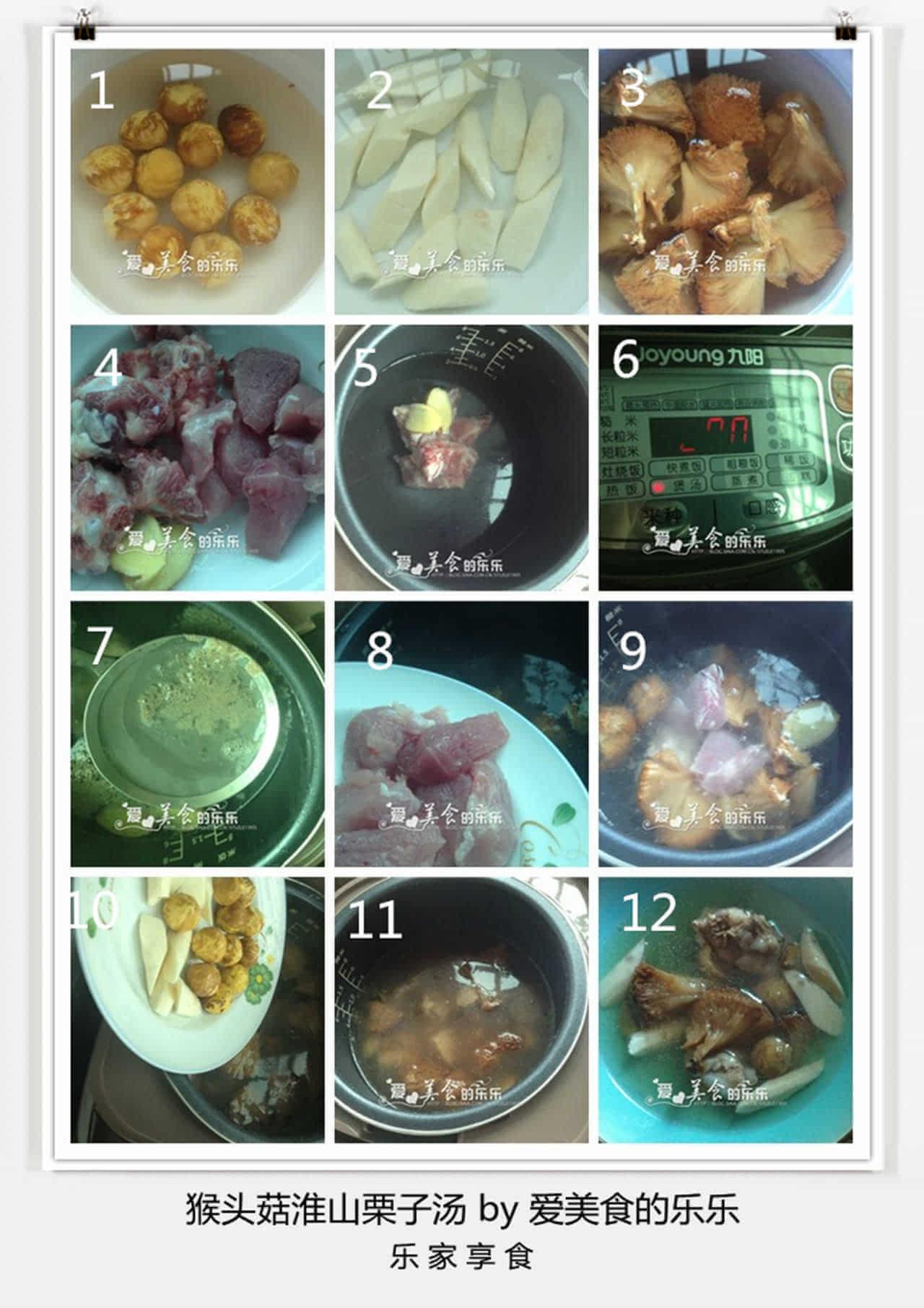 猴头菇山药栗子汤